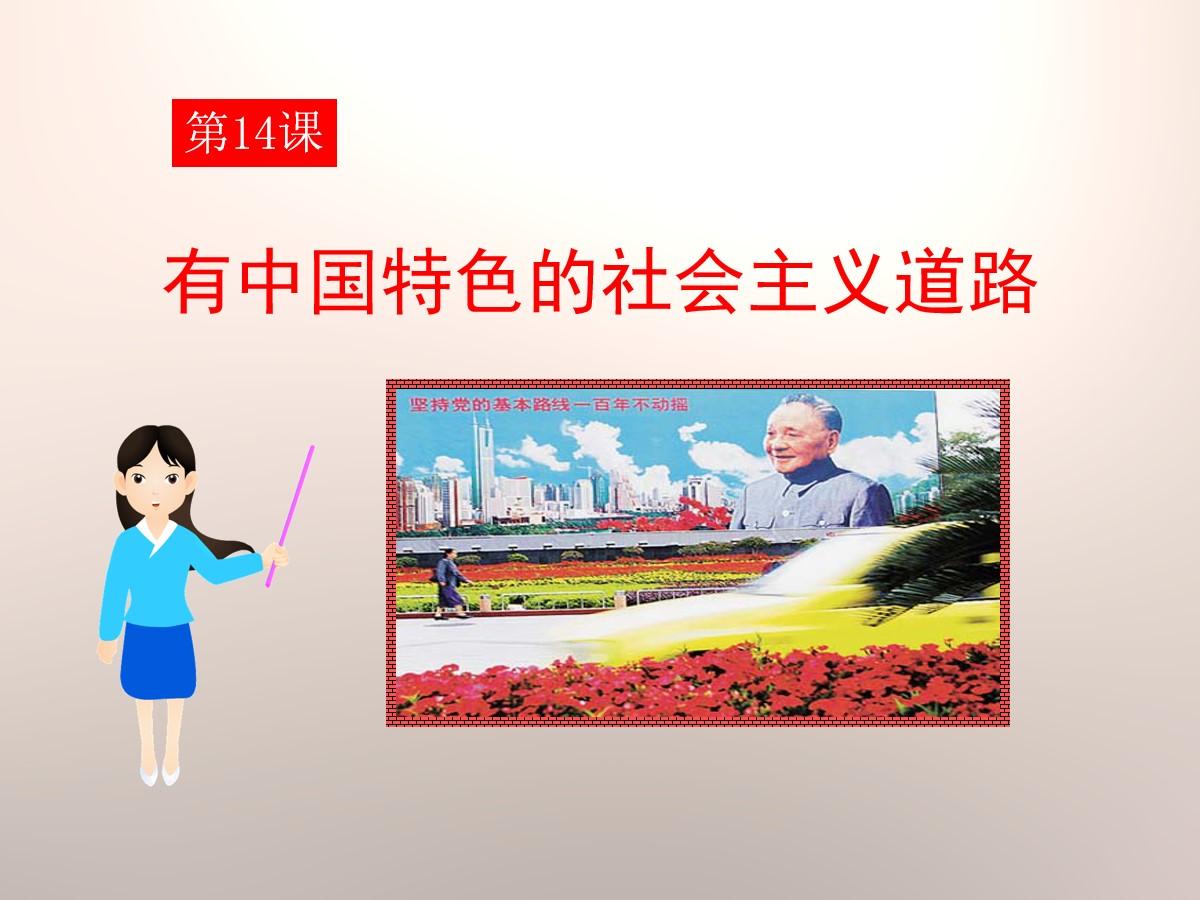 《有中国特色的社会主义道路》建设有中国特色社会主义PPT课件