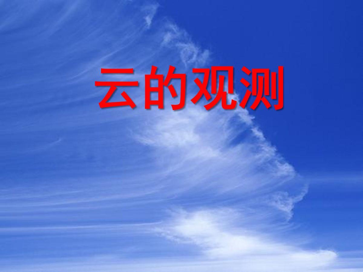 《云的观测》明天的天气怎样PPT课件2