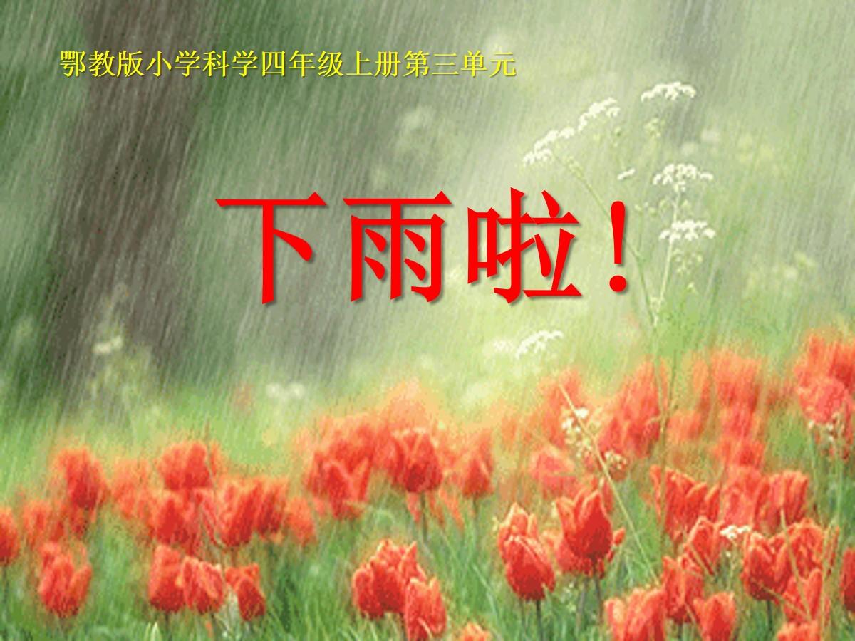 《下雨啦》明天的天气怎样PPT课件2