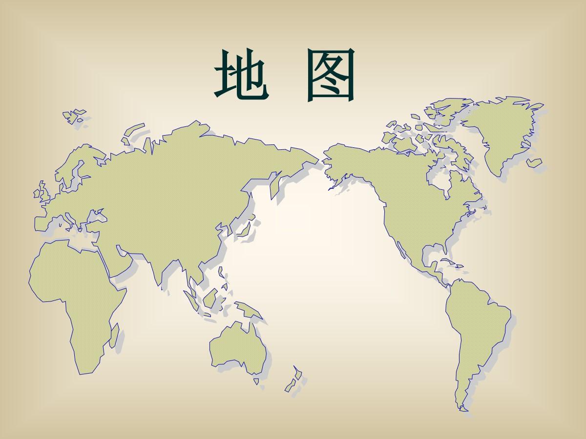 《地图》我们居住的星球PPT课件