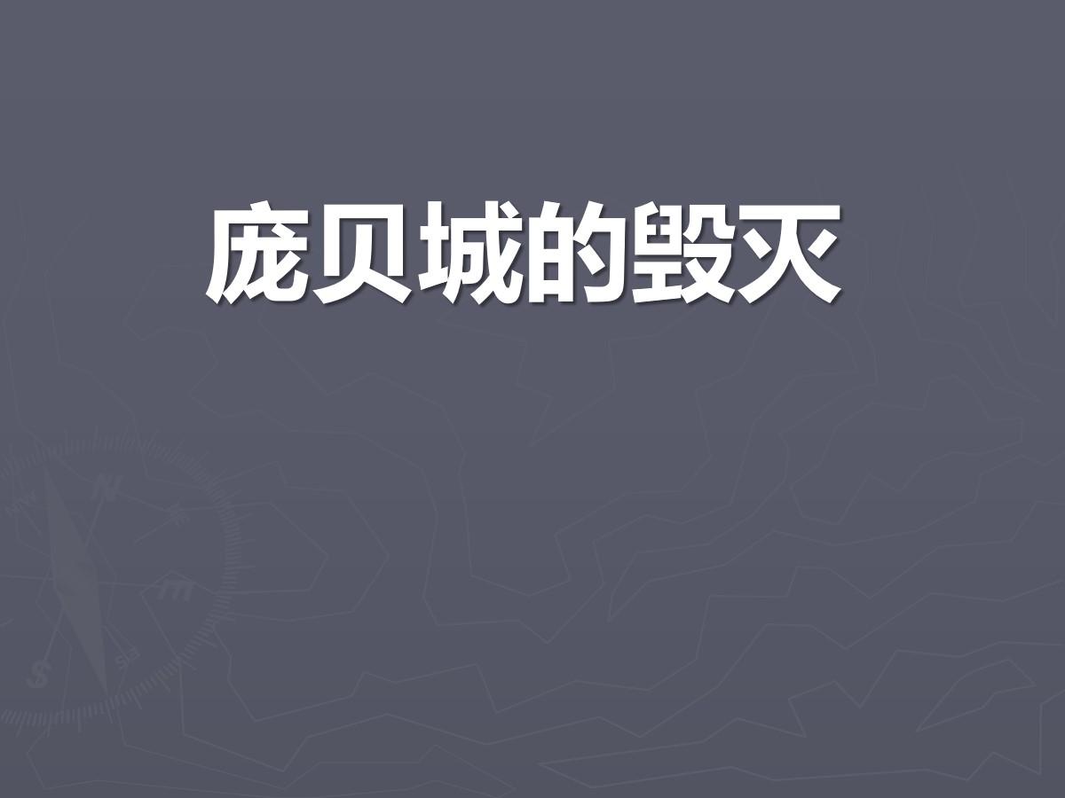《庞贝城的毁灭》地面形态的变化PPT课件