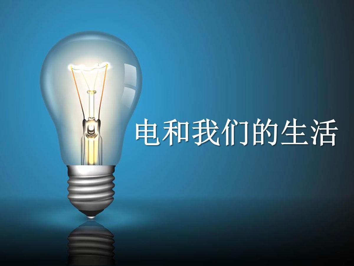 《电和我们的生活》离不开的电PPT课件
