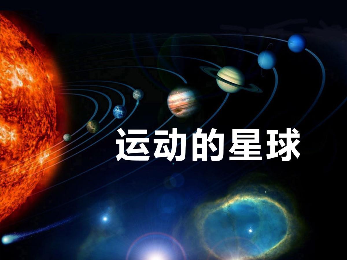 《运动的星球》日地月系统PPT课件