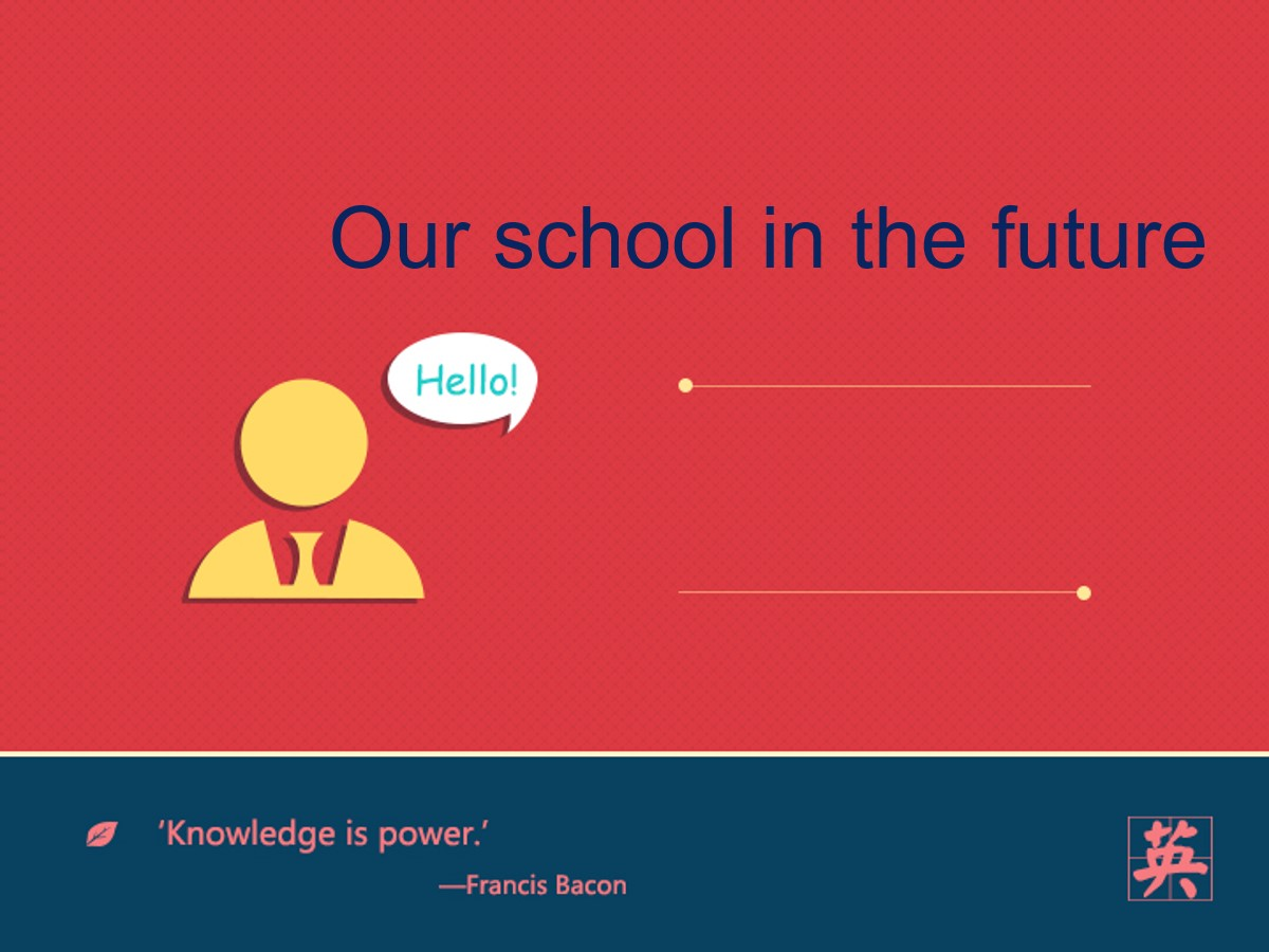 《Our school in the future》PPT