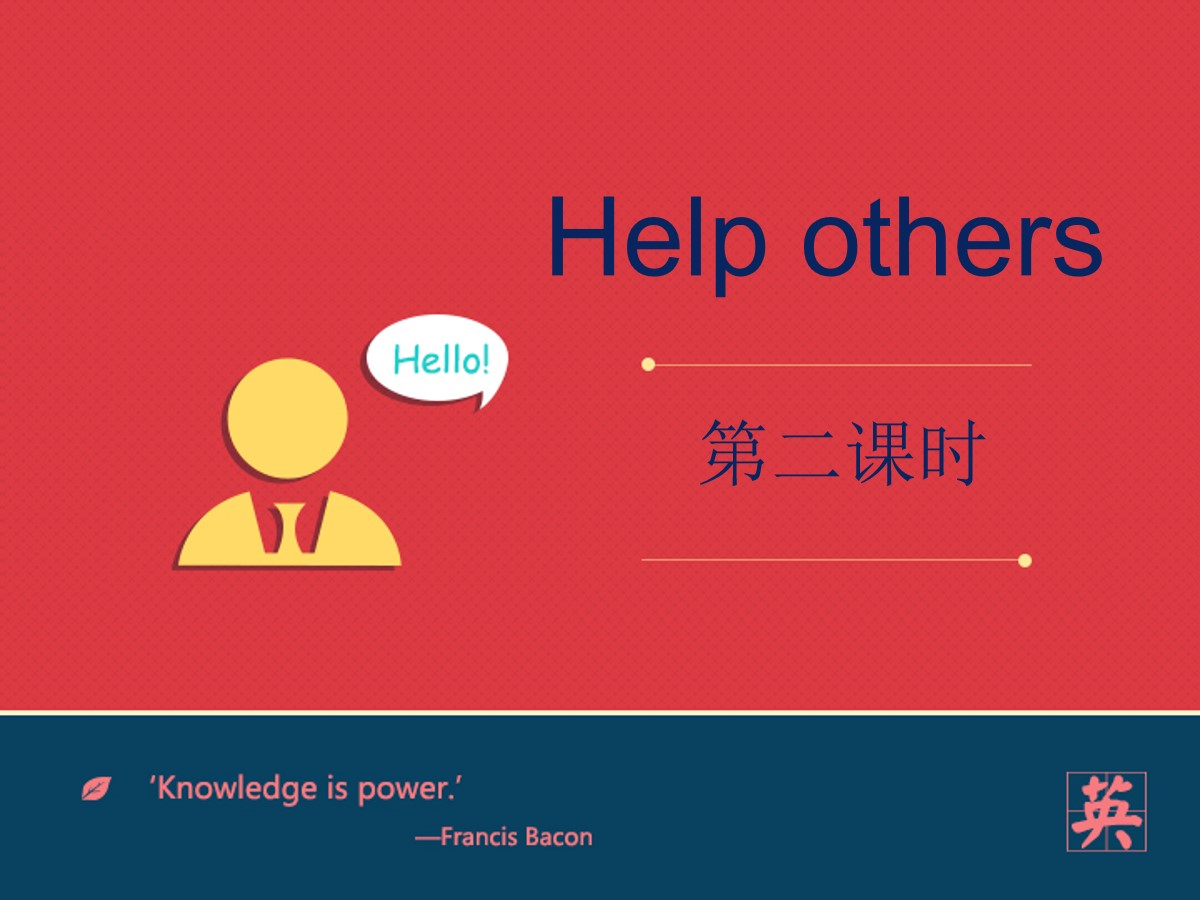 《Help others》PPT课件