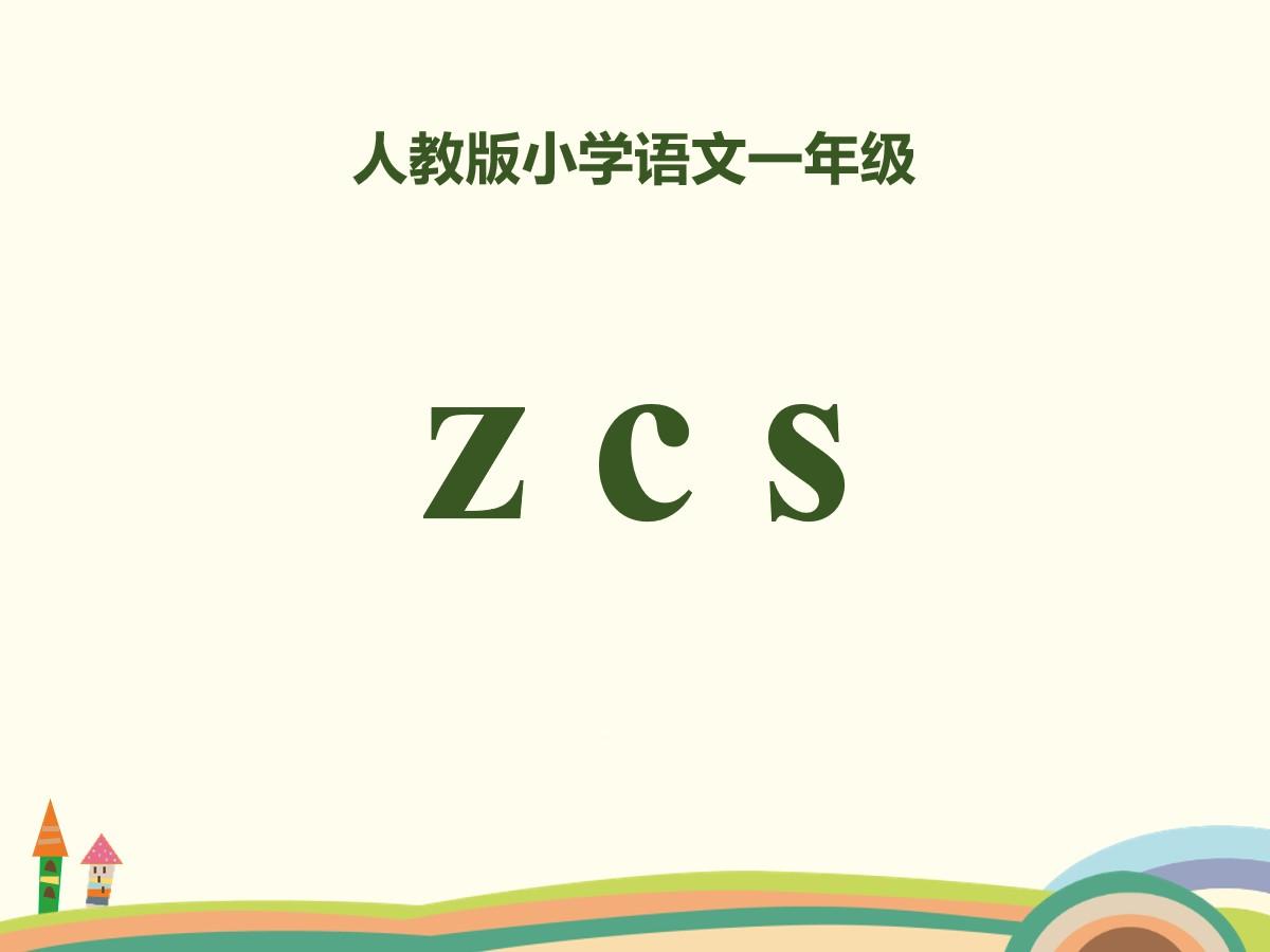 拼音《zcs》PPT