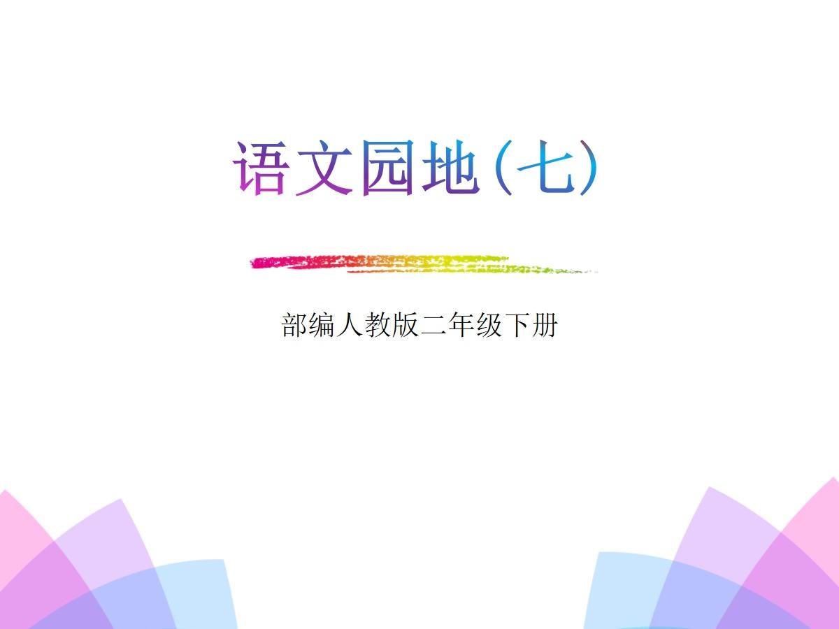 《语文园地七》PPT(二年级下册)