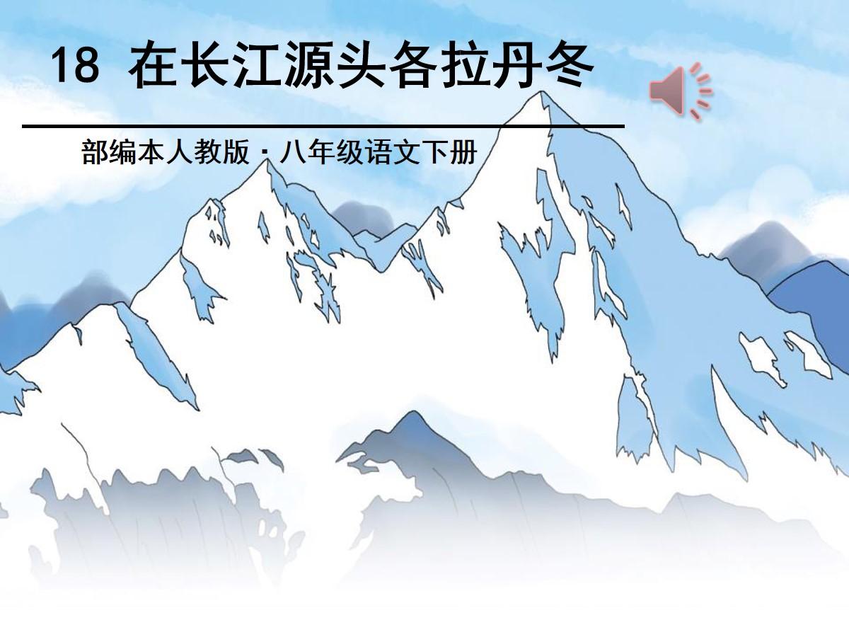 《在长江源头各拉丹冬》PPT
