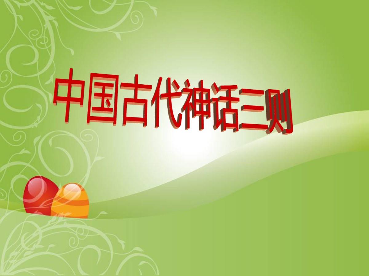 《中国古代神话三则》PPT课件