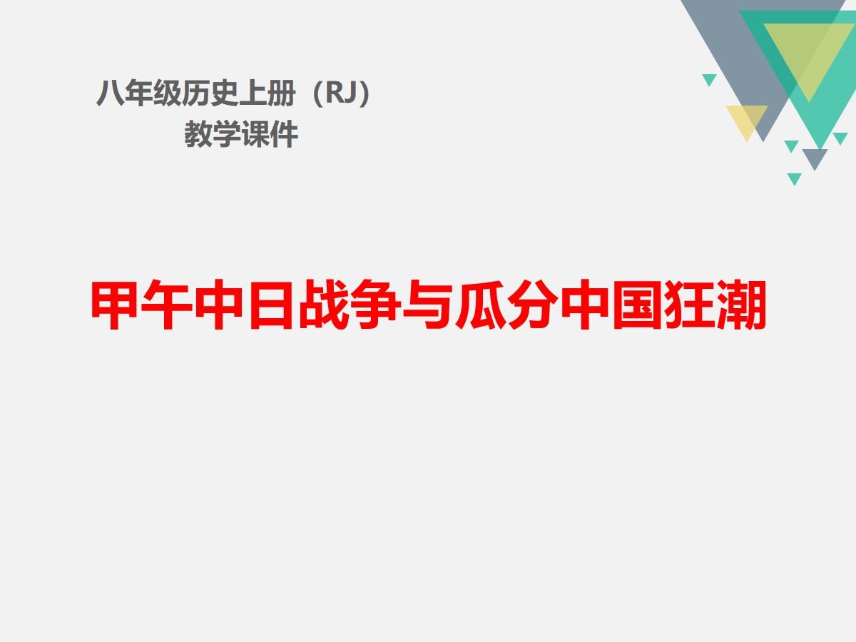 《甲午中日战争与瓜分中国狂潮》PPT