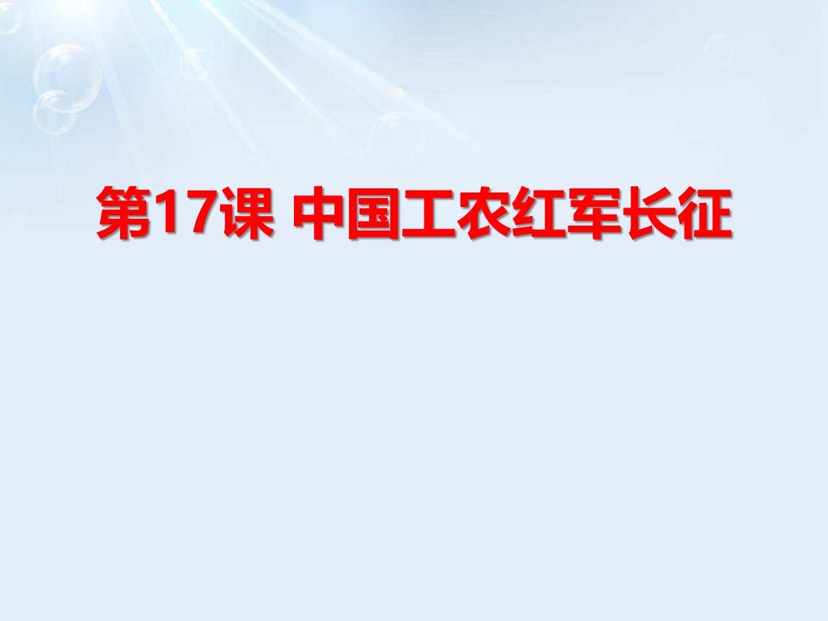 《中国工农红军长征》PPT课件