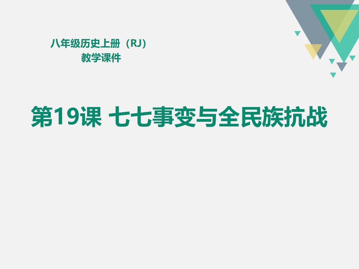 《七七事变与全民族抗战》PPT