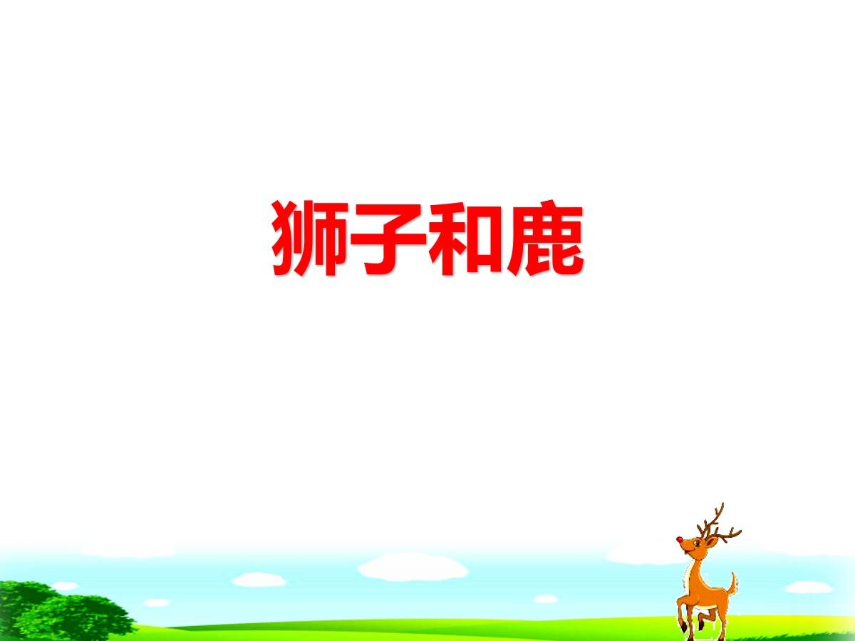 《狮子和鹿》PPT课件