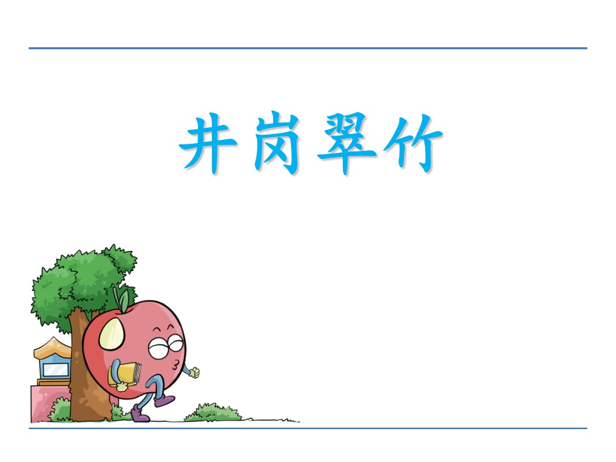 《井冈翠竹》PPT课件