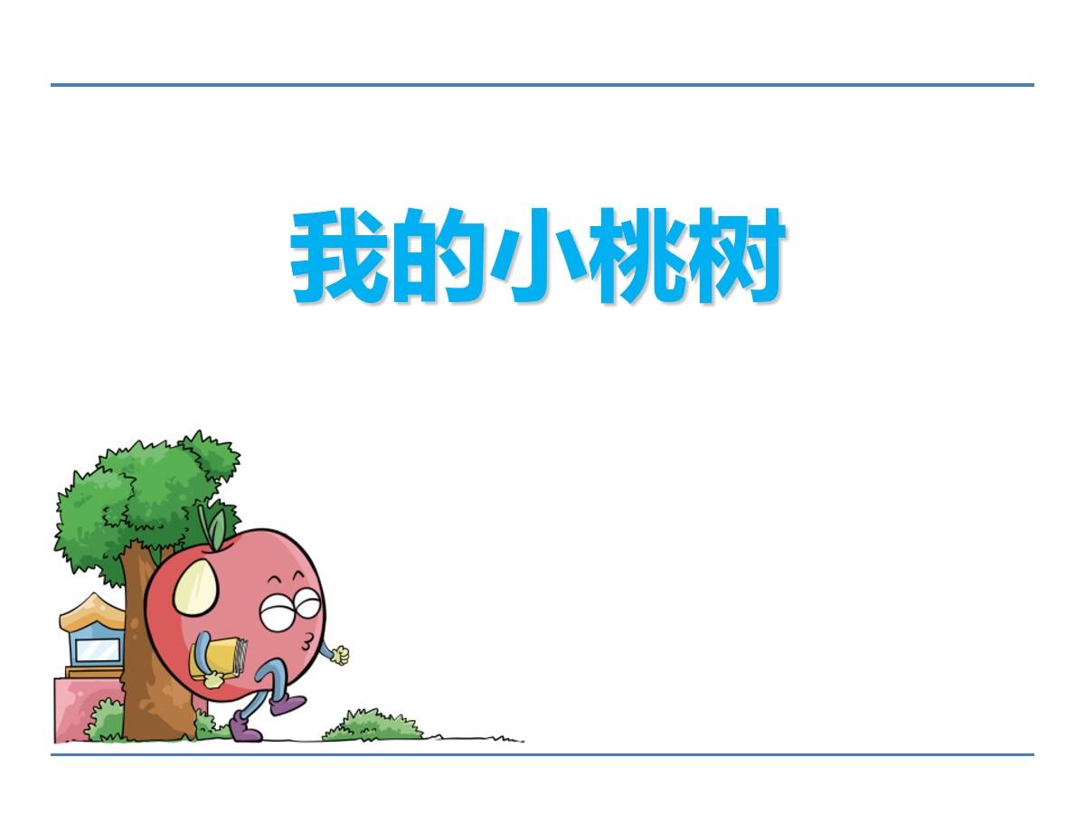 《我的小桃树》PPT课件