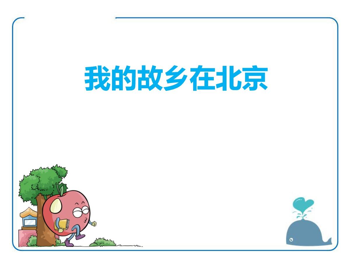 《我的故乡在北京》PPT课件