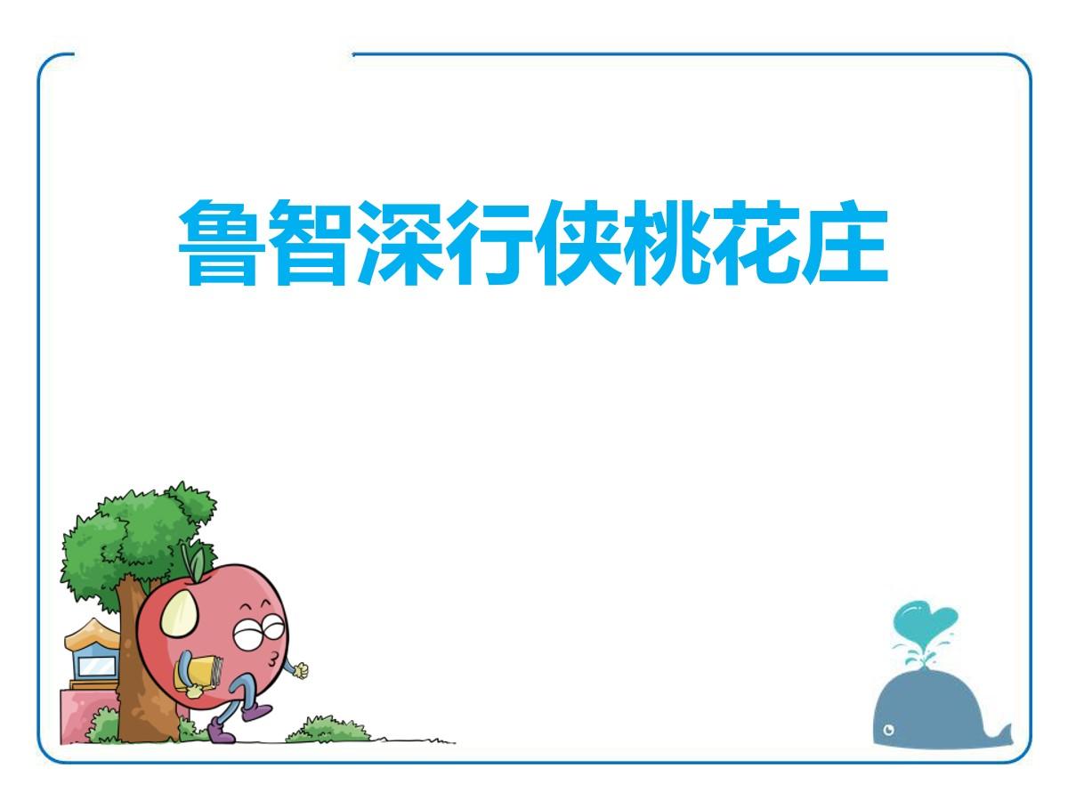 《鲁智深行侠桃花庄》PPT课件