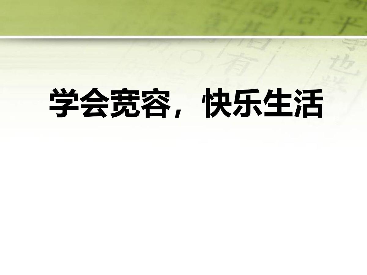 《学会宽容,快乐生活》PPT