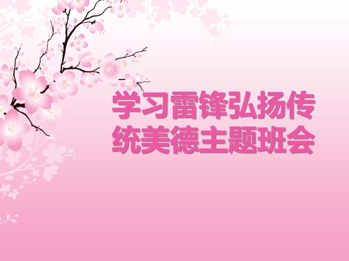 《学习雷锋弘扬传统美德主题班会》PPT