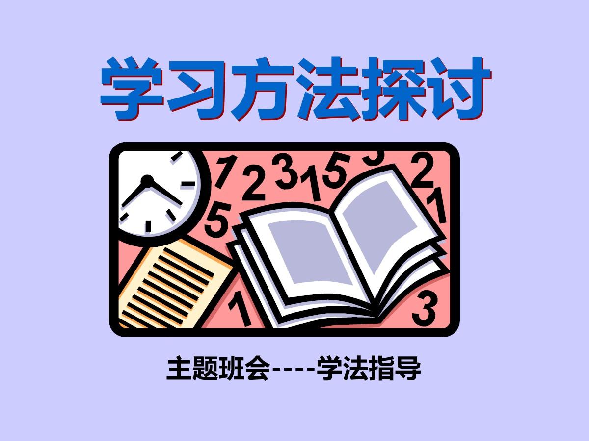 《学习方法探讨》PPT