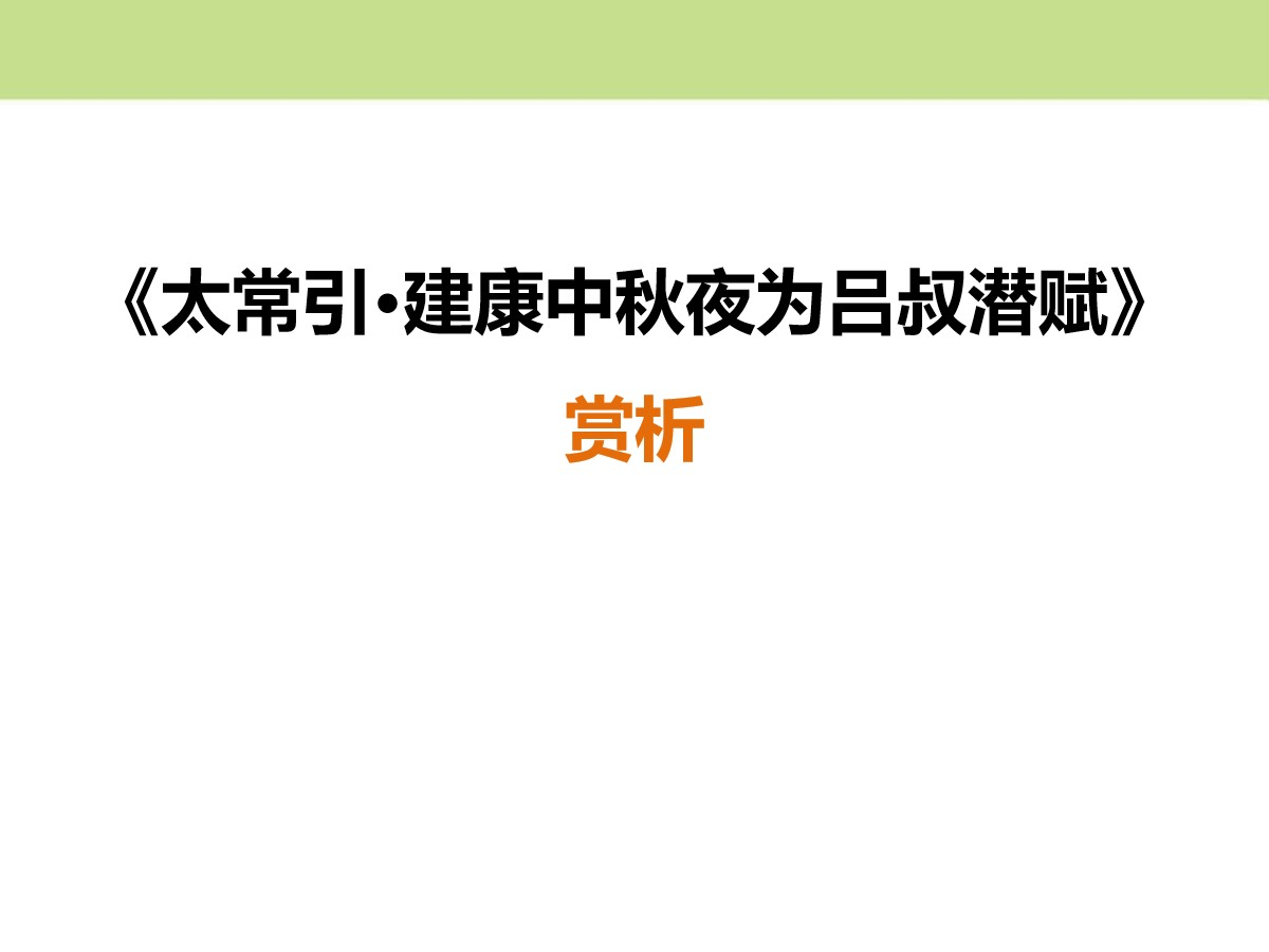 《太常引・建康中秋夜为吕叔潜赋》PPT课件