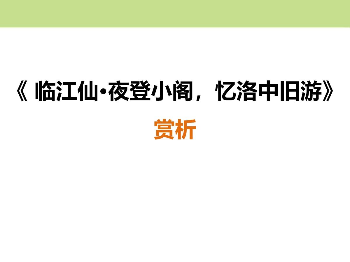 《临江仙・夜登小阁,记洛中旧游》PPT课件