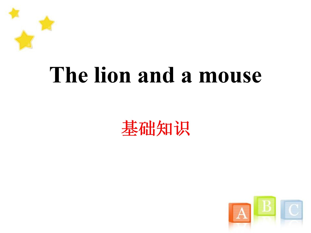 《The lion and a mouse》基础知识PPT