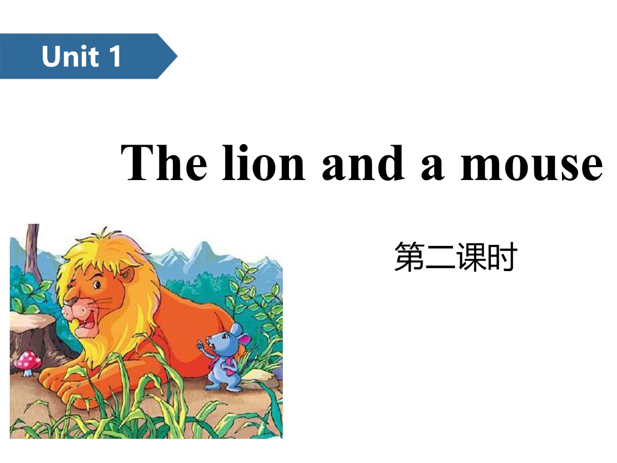 《The lion and a mouse》PPT(第二课时)