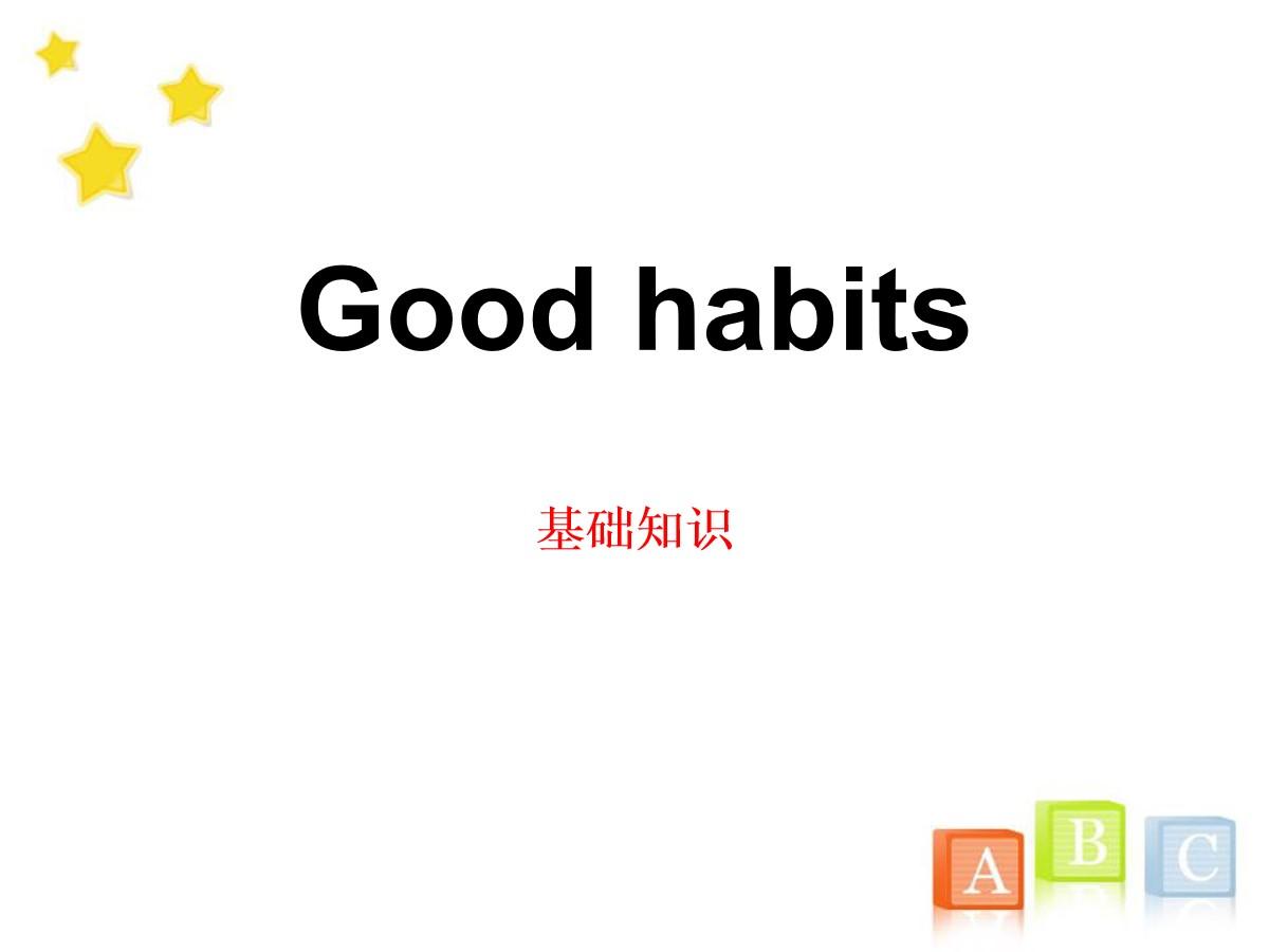 《Good habits》基础知识PPT