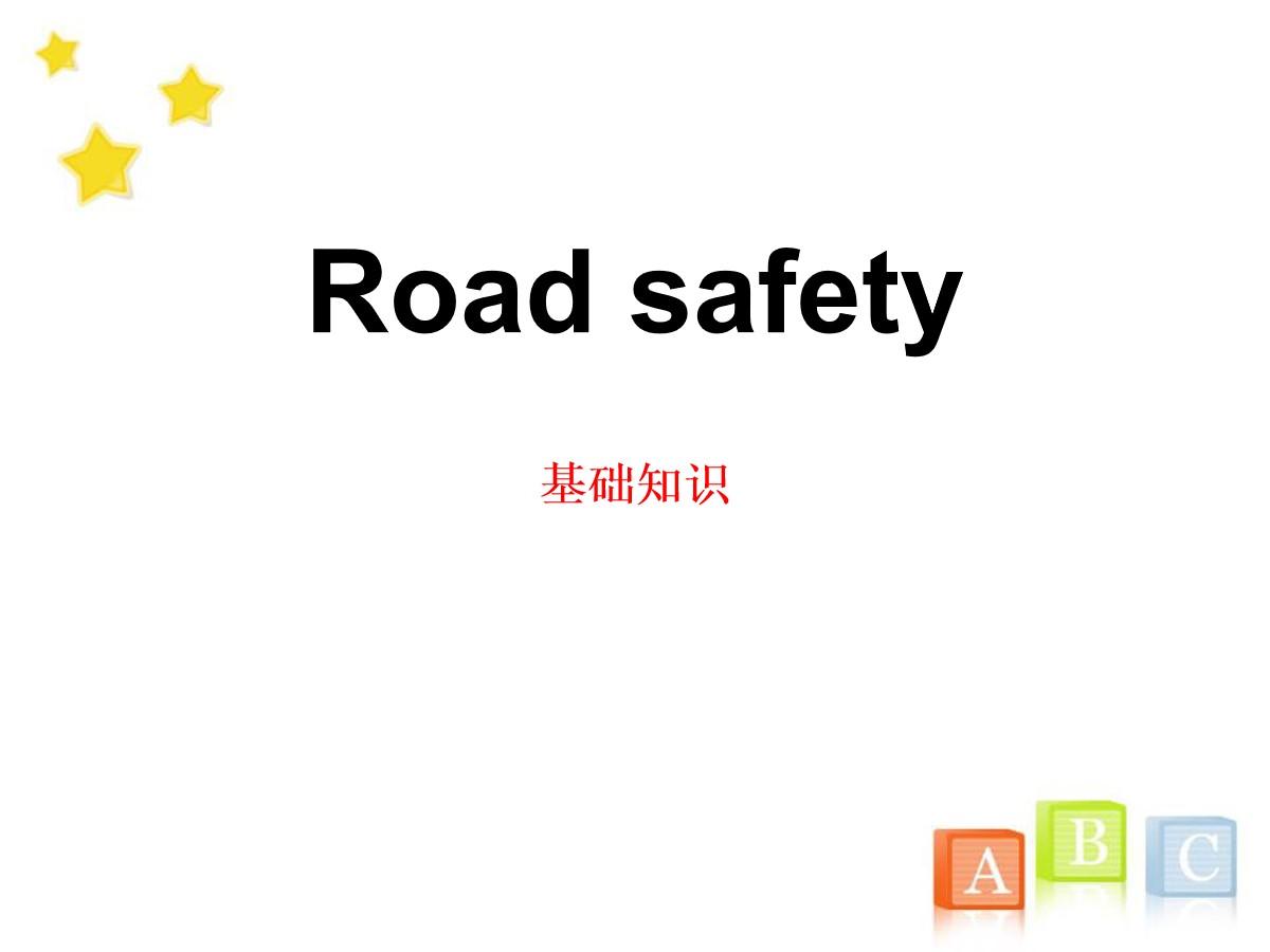 《Road safety》基础知识PPT