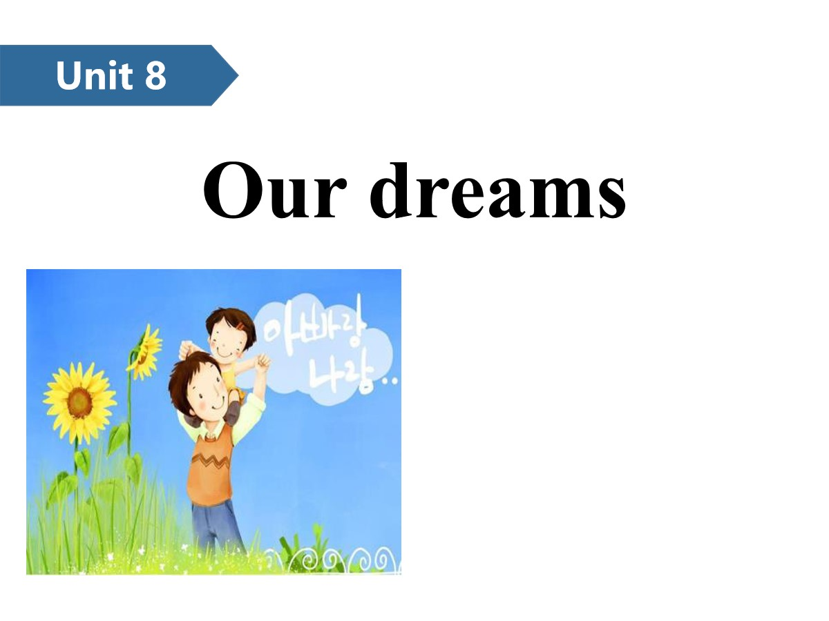 《Our dreams》PPT(第一课时)