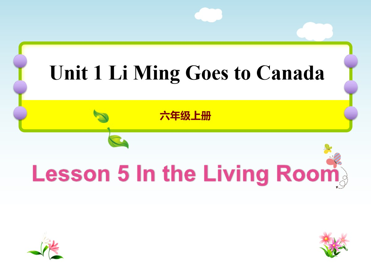 《In the Living Room》Li Ming Goes to Canada PPT教学课件