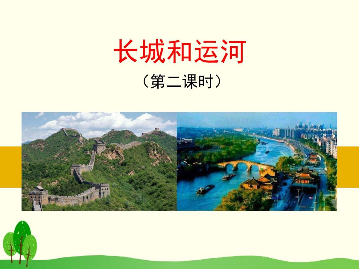 《长城和运河》PPT