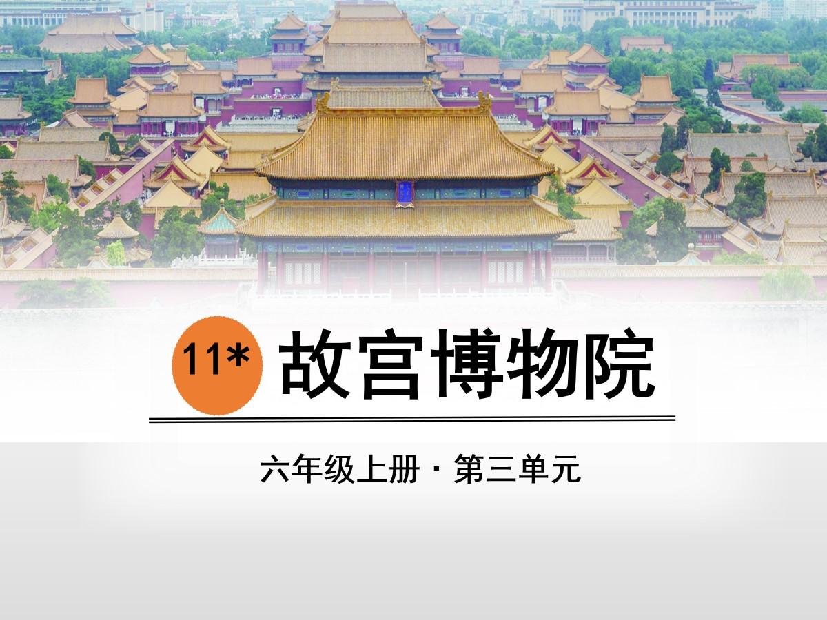《故宫博物院》PPT