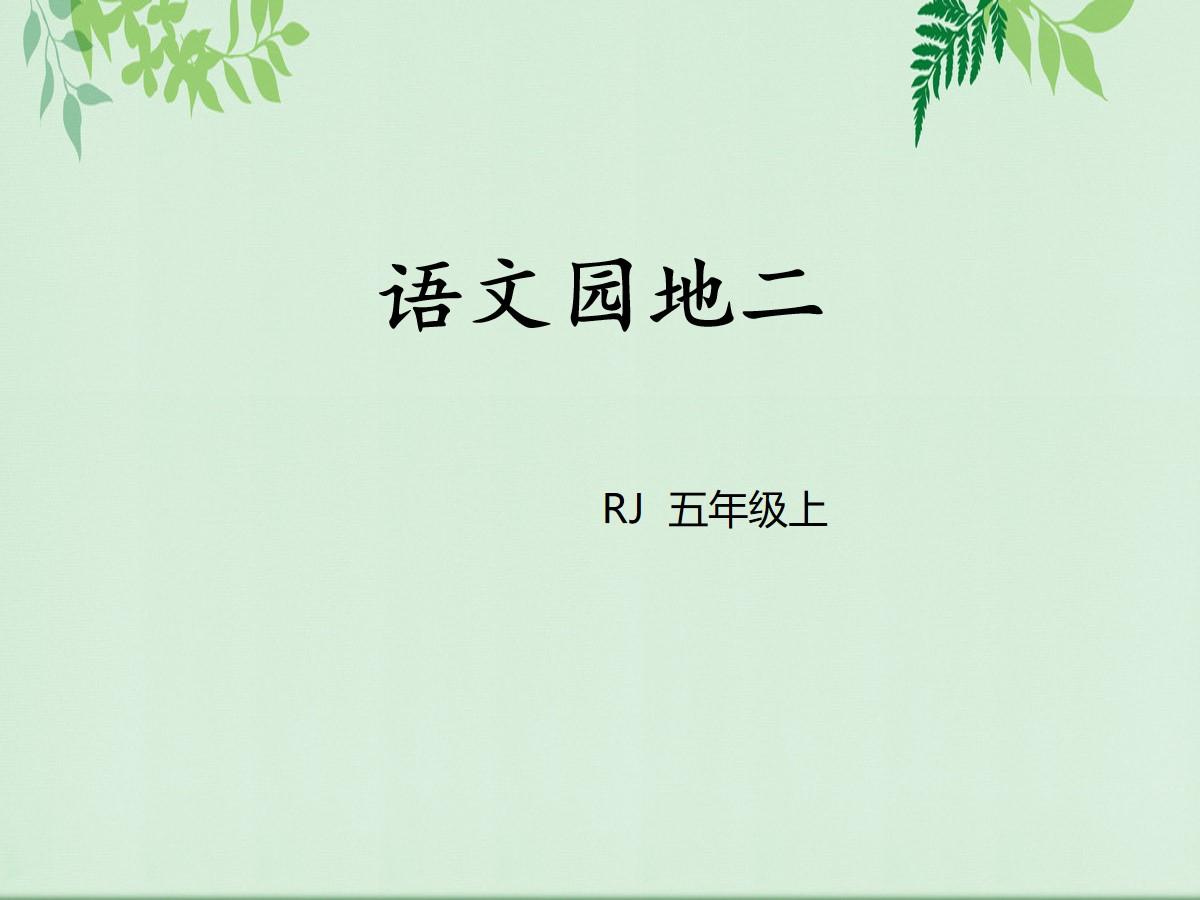 《语文园地二》PPT(五年级上册)