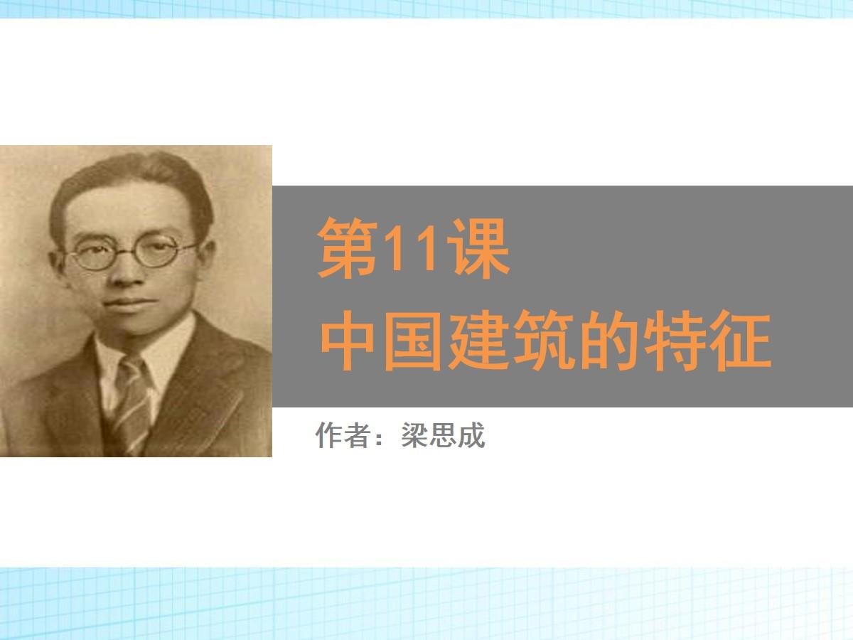 《中国建筑的特征》PPT教学课件