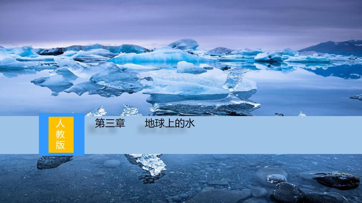 《水循环》地球上的水PPT