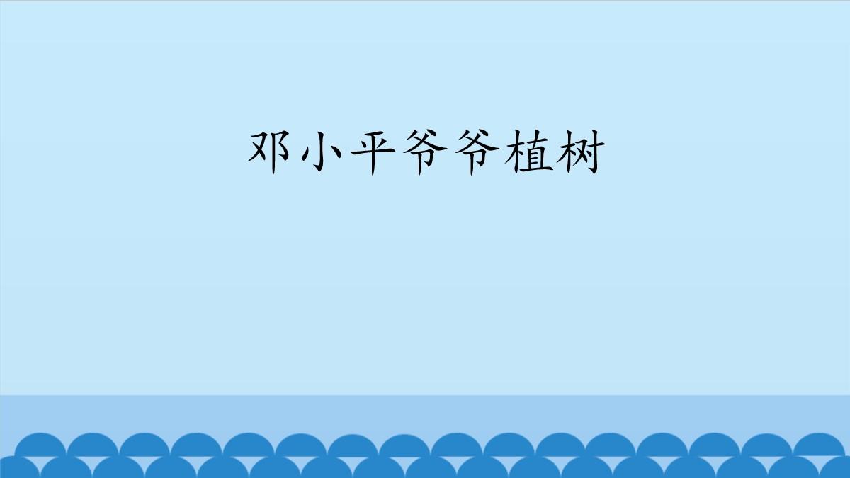 《邓小平爷爷植树》PPT(第一课时)