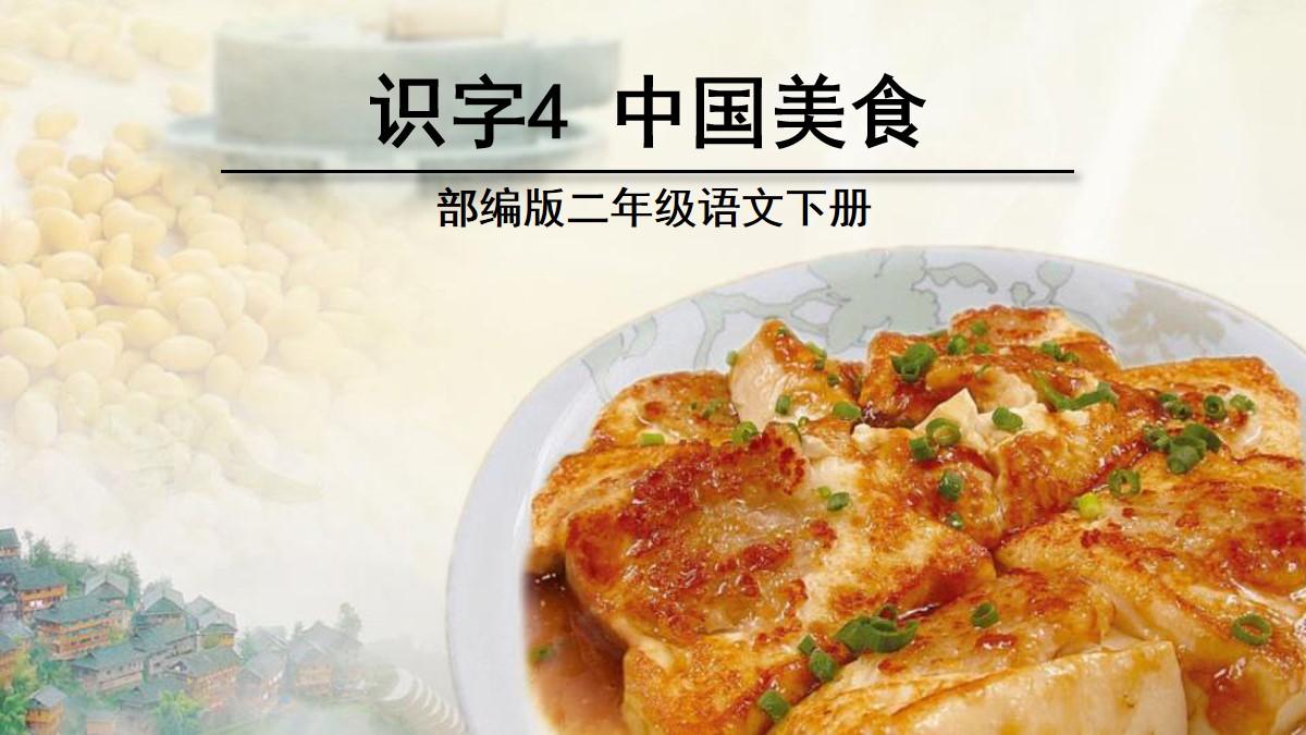 《中国美食》PPT