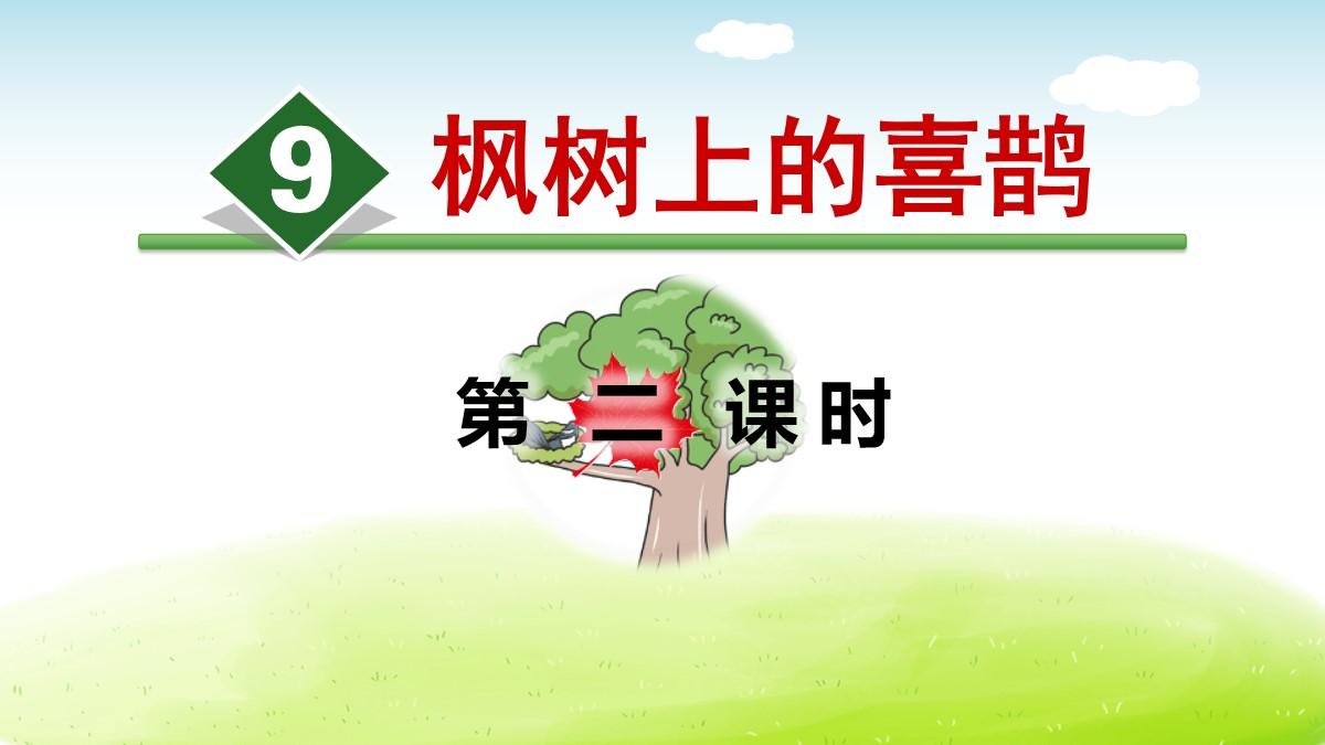 《枫树上的喜鹊》PPT(第二课时)