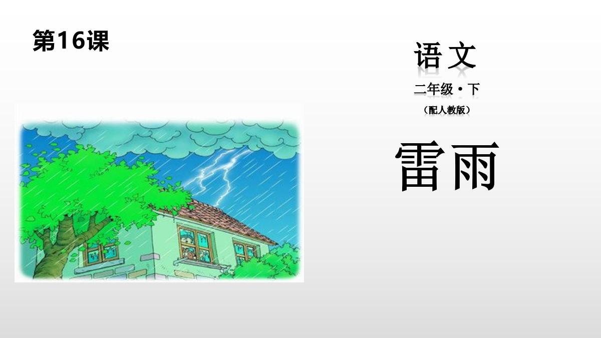 《雷雨》PPT精品课件