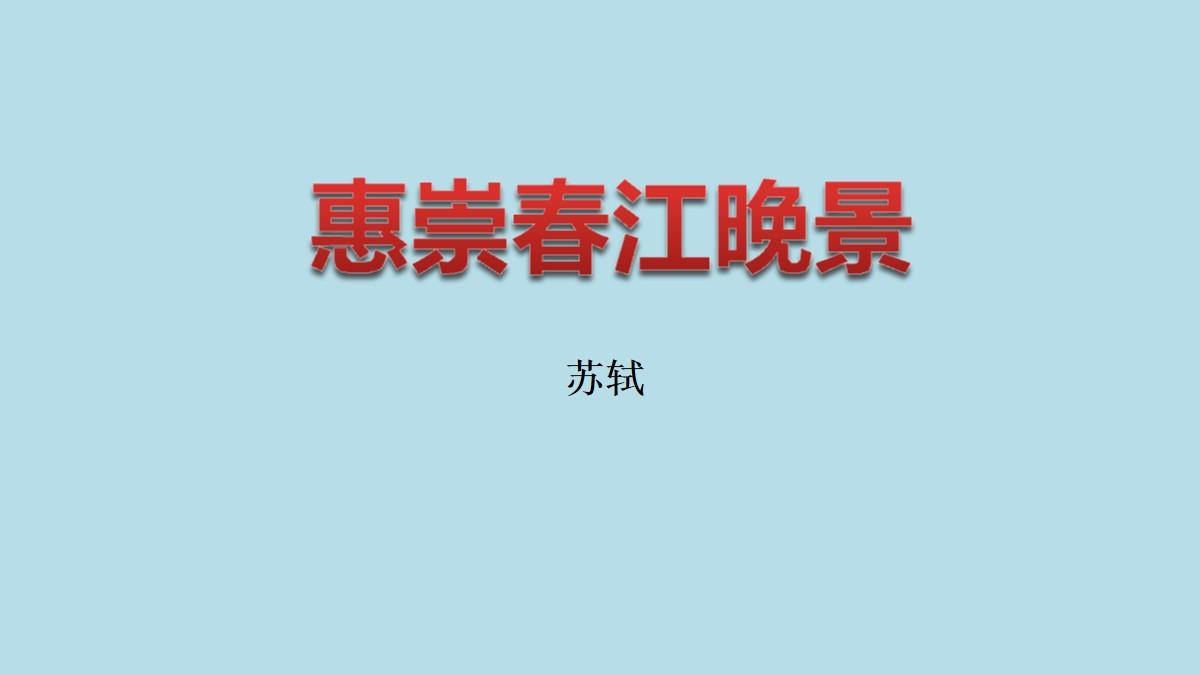 《惠崇春江晚景》古诗三首PPT课件