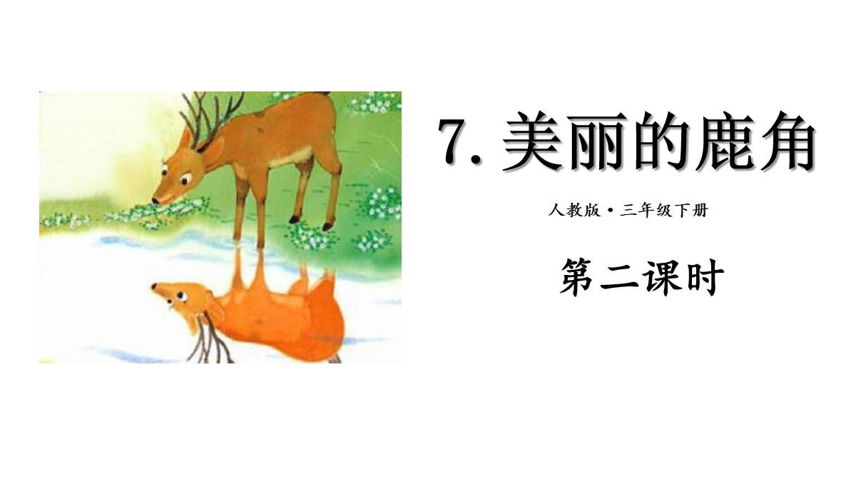 《美丽的鹿角》PPT(第二课时)