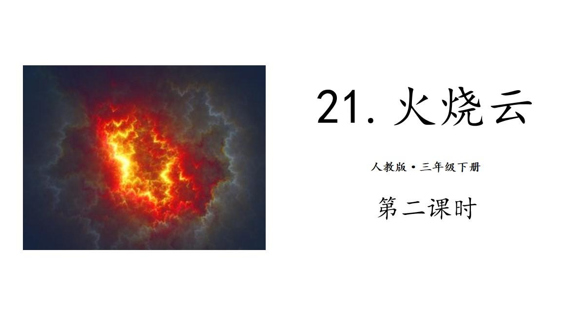 《火烧云》PPT(第二课时)