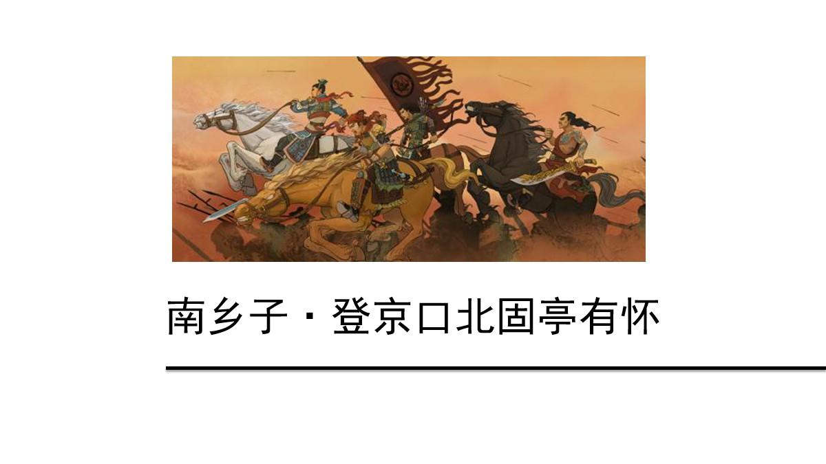 《南乡子・登京口北固亭有怀》PPT教学课件