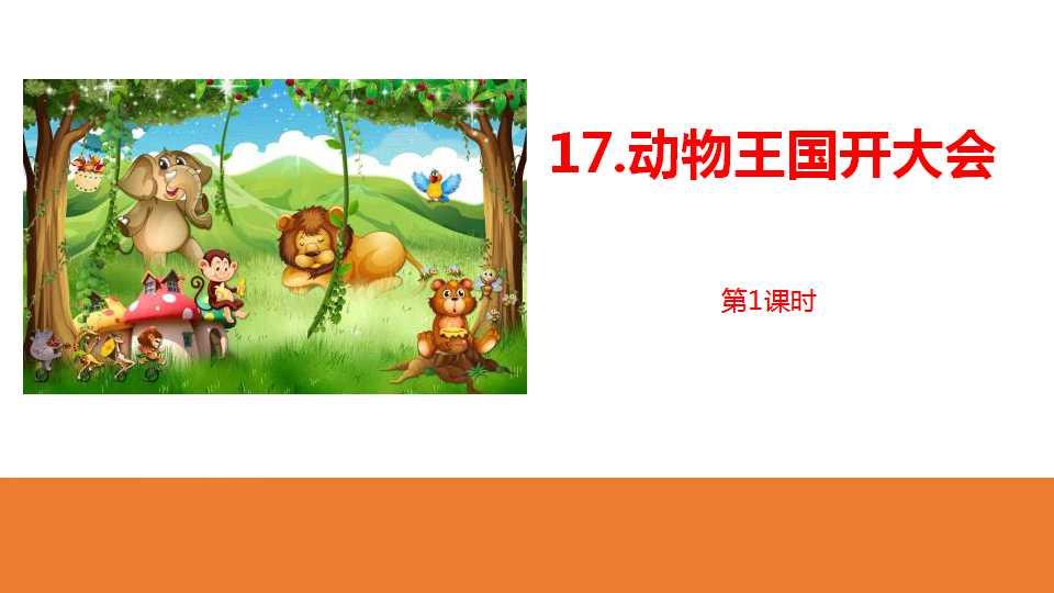 《动物王国开大会》PPT课件(第1课时)