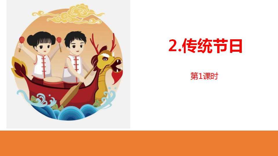《传统节日》PPT课件(第1课时)