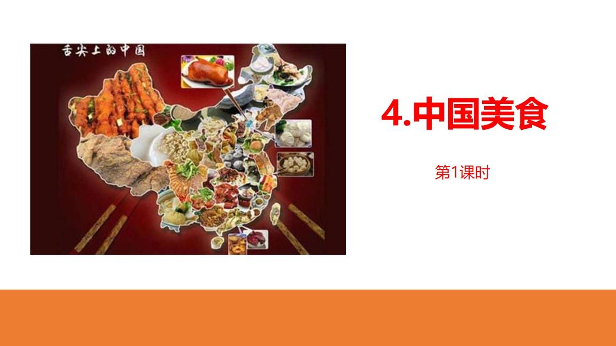 《中国美食》PPT课件(第1课时)