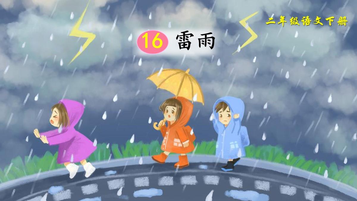 《雷雨》PPT优质课件