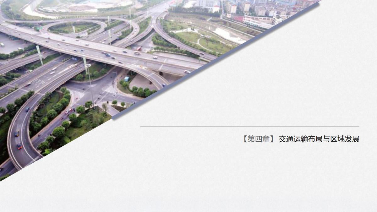 《区域发展对交通运输布局的影响》交通运输布局与区域发展PPT